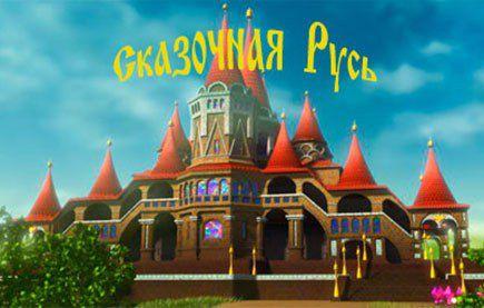 Смотреть шоу Сказочная Русь онлайн