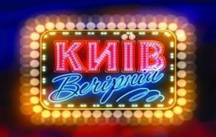 Смотреть шоу Киев Вечерний онлайн