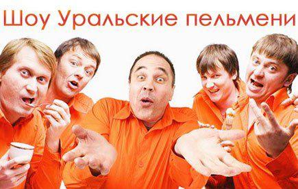 Смотреть шоу Уральские пельмени онлайн