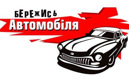 Смотреть шоу Бережись автомобіля онлайн