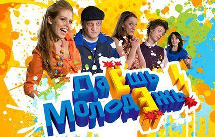 Смотреть шоу ДаЁшь молодЁжь! онлайн