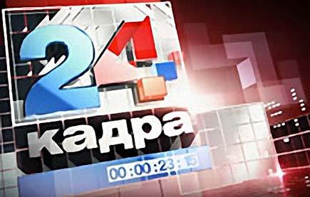 Смотреть шоу 24 Кадра онлайн
