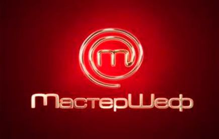 Смотреть шоу МастерШеф онлайн