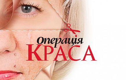 Смотреть шоу Операція Краса онлайн