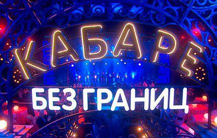 Смотреть шоу Кабаре без границ онлайн