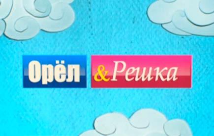 Смотреть шоу Орёл и Решка онлайн
