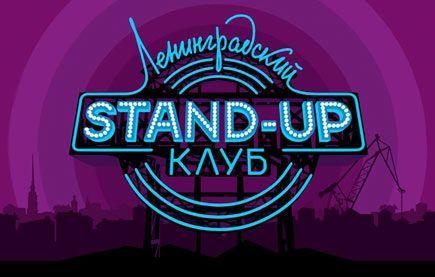 Смотреть шоу Ленинградский Stand-up клуб онлайн