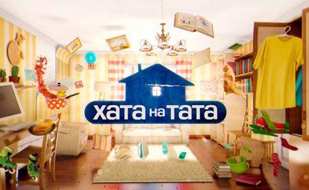 Смотреть шоу Хата на тата онлайн