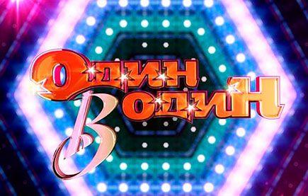 Смотреть шоу Один в Один! онлайн