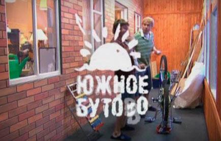 Смотреть шоу Южное Бутово онлайн