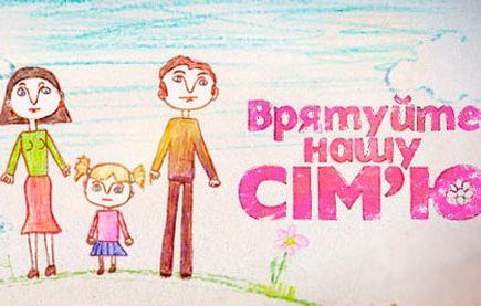 Смотреть шоу Врятуйте нашу сім′ю онлайн