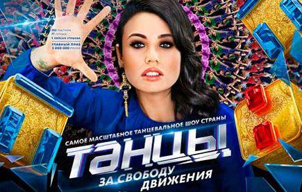 Смотреть шоу Танцы на ТНТ онлайн