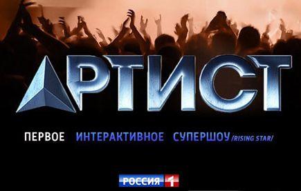 Смотреть шоу Артист (Rising Star Россия) онлайн