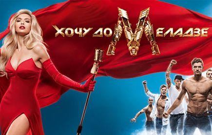 Смотреть шоу Хочу до Меладзе онлайн