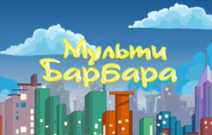 Смотреть шоу Мульти Барбара онлайн