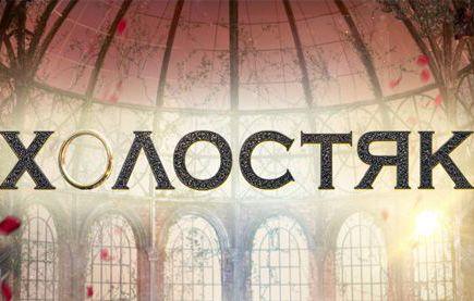 Смотреть шоу Холостяк Украина онлайн