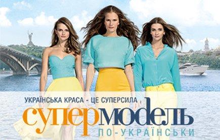 Смотреть шоу Супермодель по-українськи онлайн