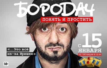 Смотреть шоу Бородач. Понять и простить онлайн