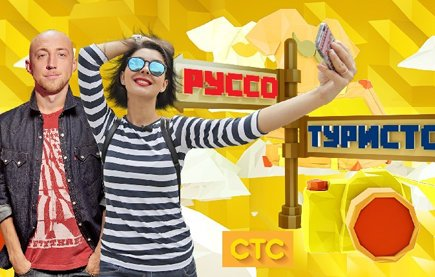Смотреть шоу Руссо туристо онлайн