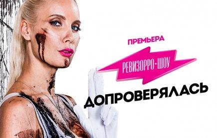Смотреть шоу Ревизорро-Шоу онлайн