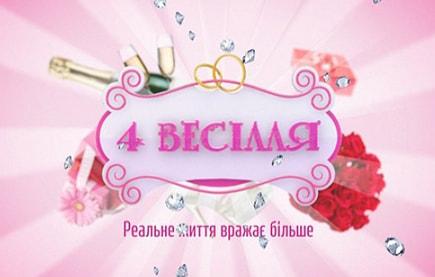 Смотреть шоу Чотири весілля онлайн