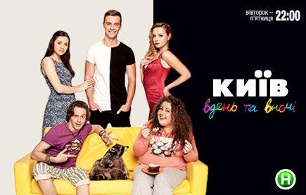 Смотреть шоу Киев днем и ночью онлайн