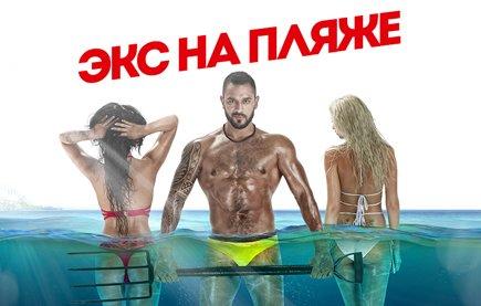 Смотреть шоу Экс на пляже Россия онлайн