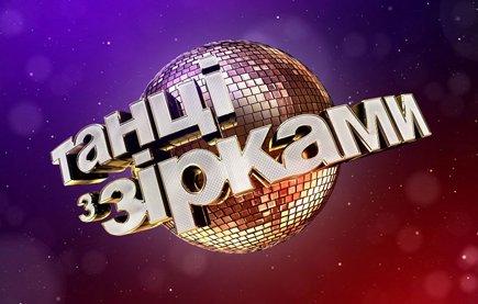Смотреть шоу Танцы со звездами онлайн