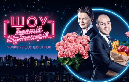 Смотреть шоу Шоу Братьев Шумахеров онлайн